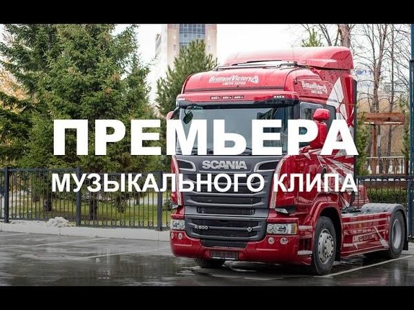 Папа я скучаю - Макс Вертиго и Полина Королева музыкальный клип Сибтракскан Scania
