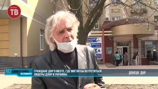 Без комментариев. Граждане ДНР о месте, где могли бы встретиться лидеры ДЛНР и Украины