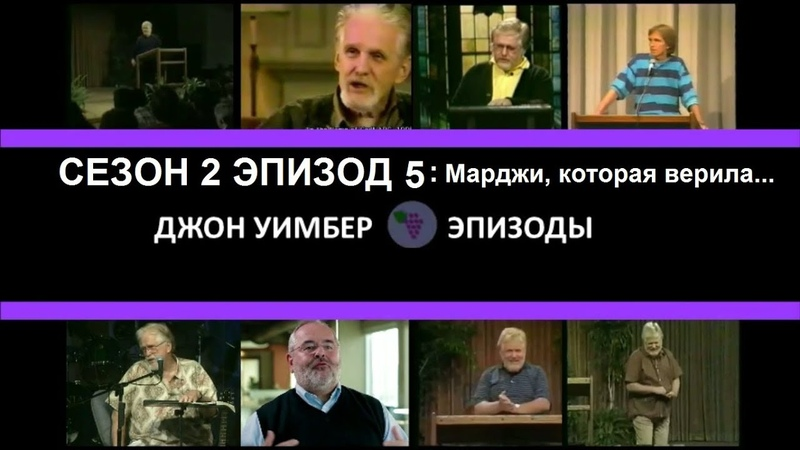 Джон Уимбер Эпизоды Сезон 2 Эпизод 5 Марджи которая верила Джон Уимбер