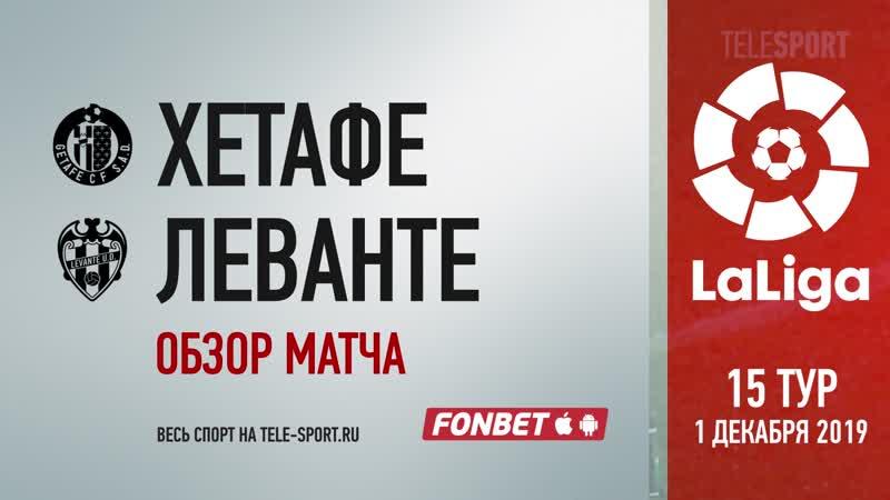 Хетафе Леванте Обзор матча