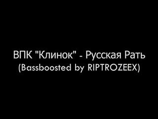 "ВПК ""Клинок"" - Русская Рать (Bassboosted by RIPTROZEEX)"