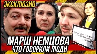 #КАЛАЧЁВ. ЭКСКЛЮЗИВ. Уникальное видео. Смелые слова участников  МАРША НЕМЦОВА о Путине и власти.
