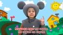 Кукутики - Караоке - Машинка Машинка с Мигалкой - песенки для детей