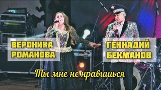 Геннадий Бекманов и Вероника Романова - Ты мне не нравишься (Фестиваль Эктоника Табань Fest 2020)