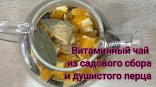 Витаминный чай #2. Cадовый сбор (МСМ)  с душистым перцем