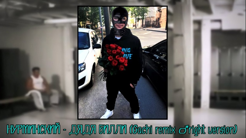 Нурминский Дядя Билли Gachi remix ♂right version