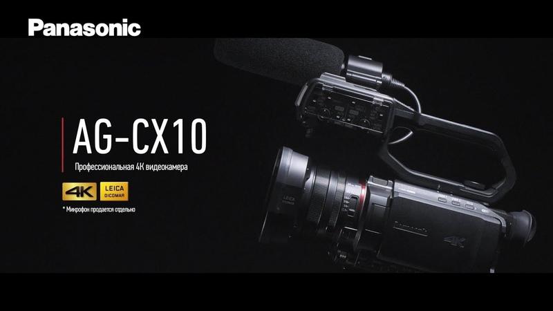 Профессиональная 4K видеокамера AG CX10