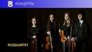 Rusquartet. Chamber music concert