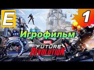 Marvel Future Revolution | ИГРОФИЛЬМ [Часть 1]