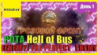 Рота Hell of Bus [ENEMY] ИВЕНТ на ГК⚡«Грозовой фронт»⚡  День 1 [2021]