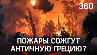 Пожары подступили к древней Олимпии в Греции. Руины чуть не превратились в угли