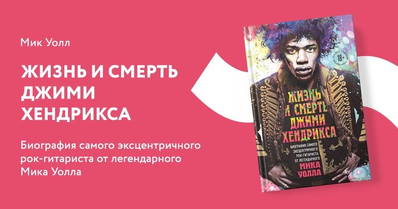 📚 Мик Уол «Жизнь и смерть Джими Хендрикса»