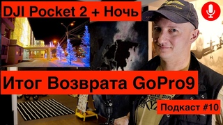 Итог Возврата GoPro 9 // DJI Pocket 2 Ночь // Подкаст #10