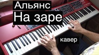 Альянс - На заре   Кавер на фортепиано   Евгений Алексеев