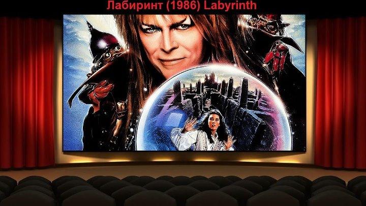 Лабиринт 1986 Labyrinth