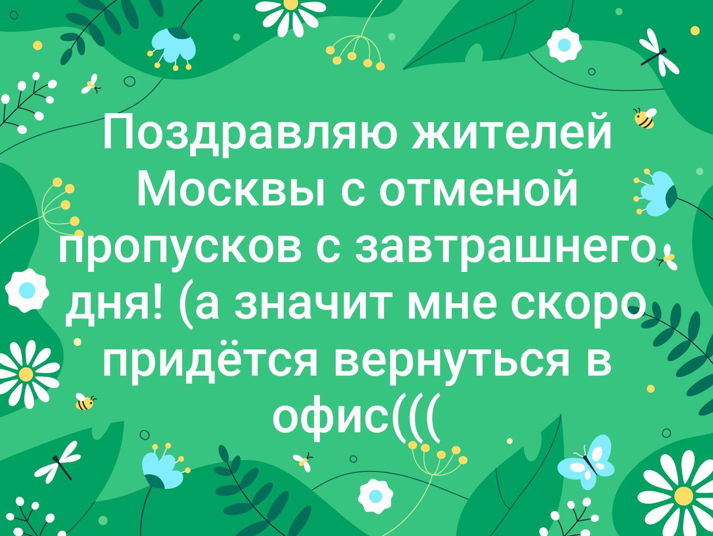 наступает поздравление жителей москвы национализации