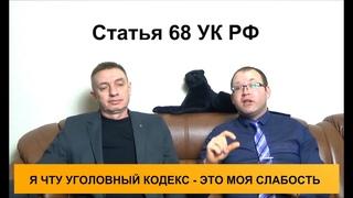 Статья 68 УК РФ. Назначение наказания при рецидиве преступлений
