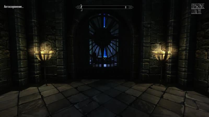 Игры на ПЕЧи Прохождение TES V Skyrim Legendary Edition 31 Гость