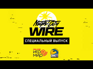 Спецвыпуск Night City Wire для Игромир Online 2020