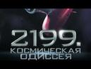 Фильм - 2199: Космическая одиссея (2010), космическая фантастика, боевик, драма, приключения