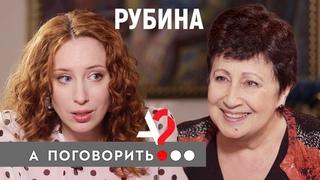 Дина Рубина. Как переехать в Израиль и остаться русским писателем? // А поговорить?..
