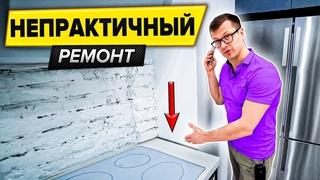 14 НЕПРАКТИЧНЫХ решений в ремонте | Насколько долговечен белый цвет? |  ЖК ДУБРОВСКАЯ СЛОБОДА