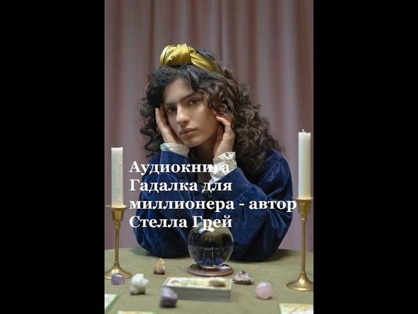 Аудиокнига Гадалка для миллионера автор Стелла Грей