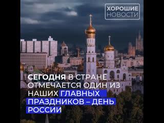 Сегодня в стране отмечается один из наших главных праздников  День России