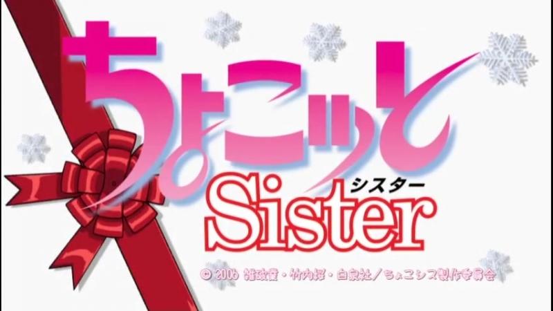 Тёко сестренка Chocotto Sister Opening