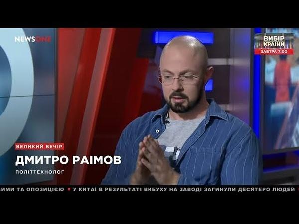 Падение Порошенко во многом связано с деятельностью журналистов – Раимов | Гости на NEWSONE 20.07.19