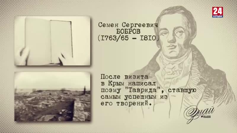 ЗнайНаше. Выпуск № 184. Семен Бобров