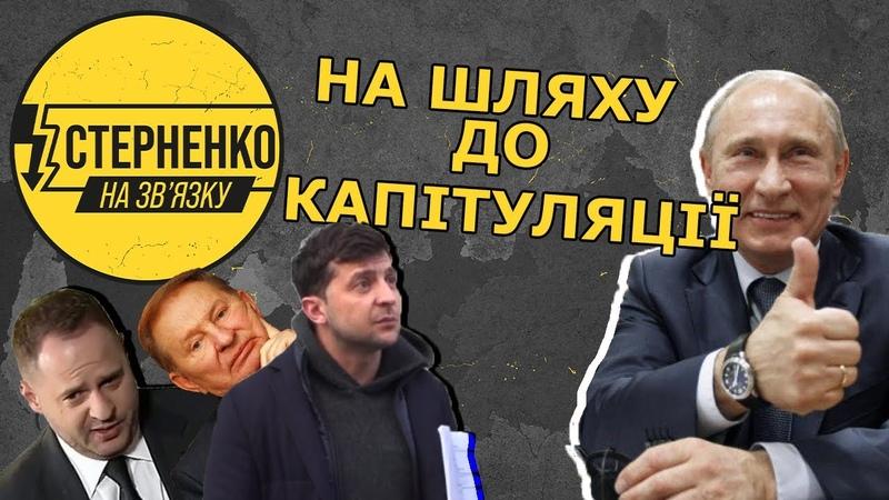 Україна перестає визнавати росію агресором Новий договорняк у Мінську СТЕРНЕНКО НА ЗВ'ЯЗКУ