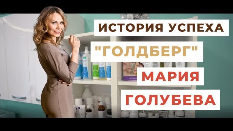 История успеха Мария Голубева Голдберг