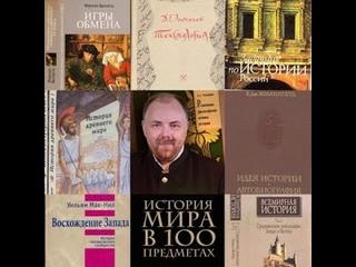 Егор Холмогоров. Как стать историком без посторонней помощи