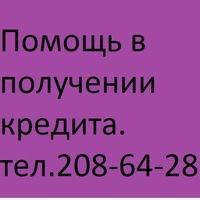 Получение кредита красноярск