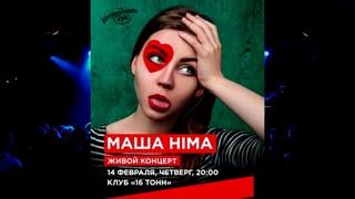 "Маша Hima. Живой концерт . Клуб ""16 тонн"" г. Москва."