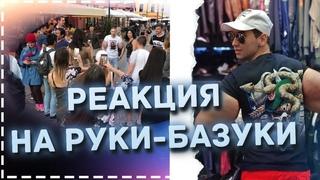 РЕАКЦИЯ ЛЮДЕЙ НА Кирилла Терешина (Руки Базуки) В МОСКВЕ!