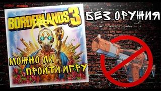 Можно ли пройти Borderlands 3 без оружия?