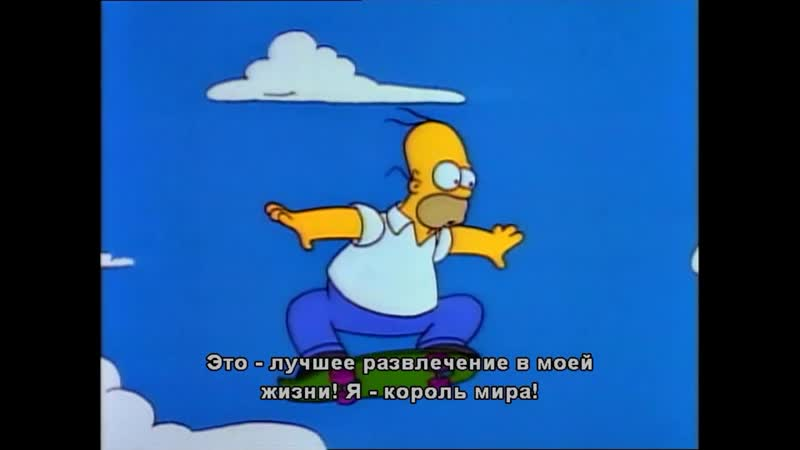Homer Jumps the Springfield Gorge (The Simpsons / Симпсоны)