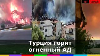 Лесной пожар Турция горит в провинции Анталья, горит лес Турция