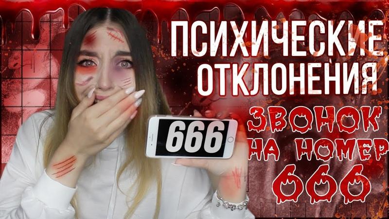 ЗВОНОК НА НОМЕР 666 ПСИХИЧЕСКИЕ ОТКЛОНЕНИЯ ЧТО СО МНОЙ СТАЛО