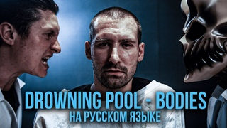 RADIO TAPOK feat. Alex Terrible - Bodies (Drowning Pool / Russian version / Cover / Кавер)