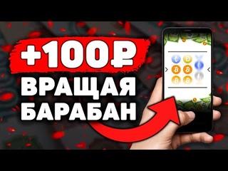 НОВЫЙ СЛОТОВЫЙ Заработок на Телефоне Без Вложений! Как Заработать Деньги с Телефона в Интернете?