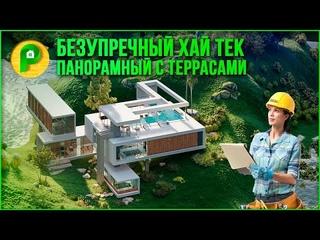 Проект дома в стиле хай тек. Дом с террасой и панорамными окнами. Ремстройсервис строительство домов