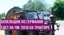 Болельщик из Германии едет на ЧМ-2018 на тракторе