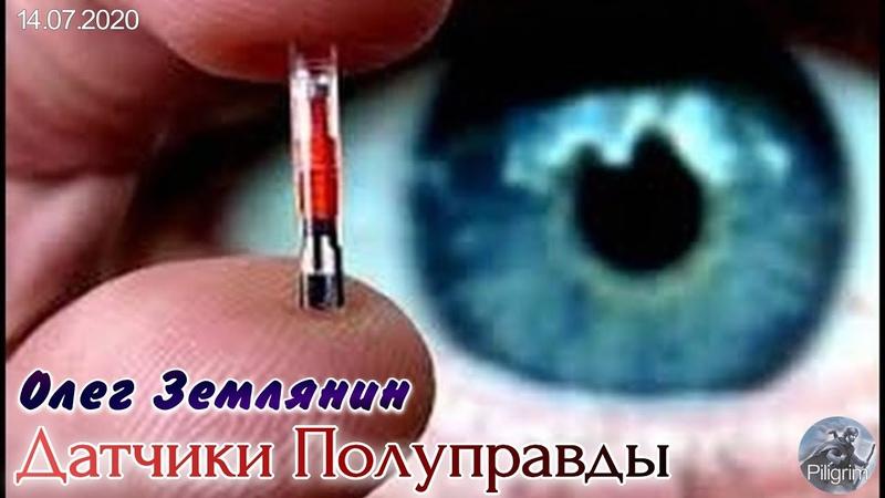 Олег Землянин Датчики полуправды