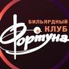Бильярдный клуб Фортуна Екатеринбург