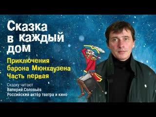 Сказка в каждый дом: Валерий Соловьев читает сказку Приключения барона Мюнхаузена Часть первая