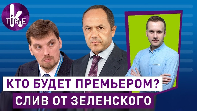 Отставка Гончарука и финт с Тигипко интриги Офиса президента 9 Глеба и зрелищ