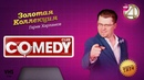 Comedy Club Золотая коллекция – Гарик Харламов